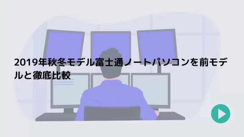 2019'富士通ノートパソコンを前モデルと比較してみます