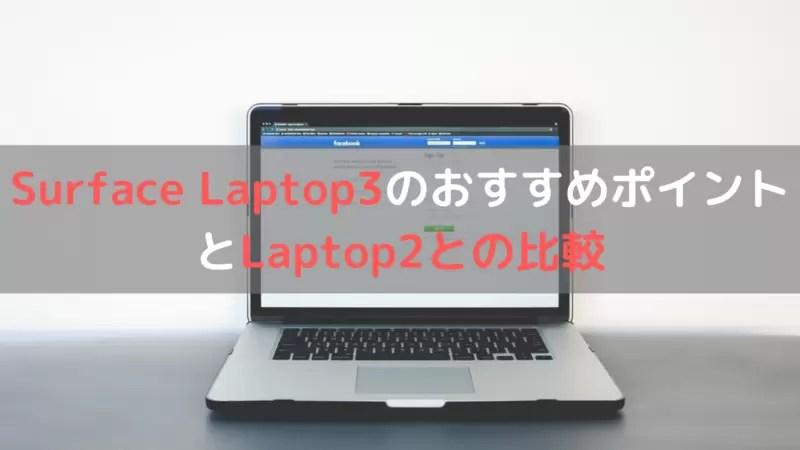 Surface Laptop3のおすすめポイントとLaptop2との比較