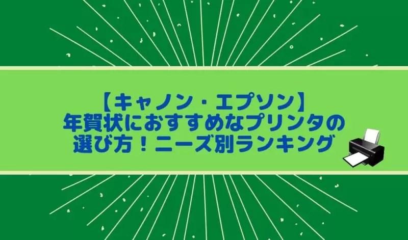 【キャノン・エプソン】年賀状におすすめなプリンタの選び方!ニーズ別ランキング