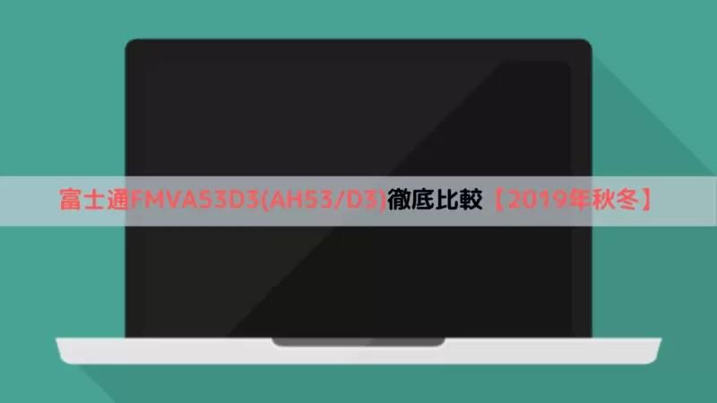 富士通FMVA53D3(AH53_D3)徹底比較【2019年秋冬】