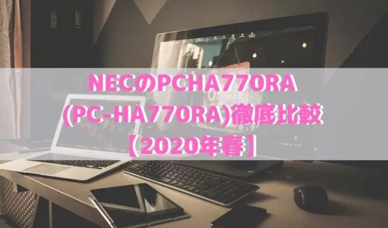 NECのPCHA770RA (PC-HA770RA)徹底比較 【2020年春】