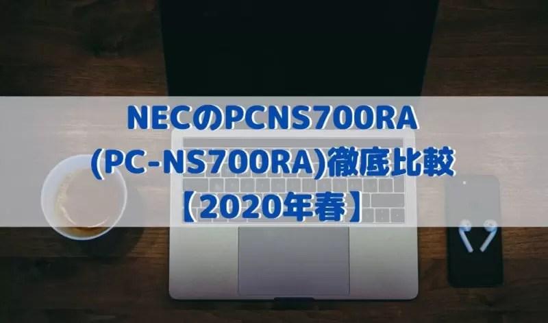 NECのPCNS700RA(PC-NS700RA)徹底比較【2020年春】