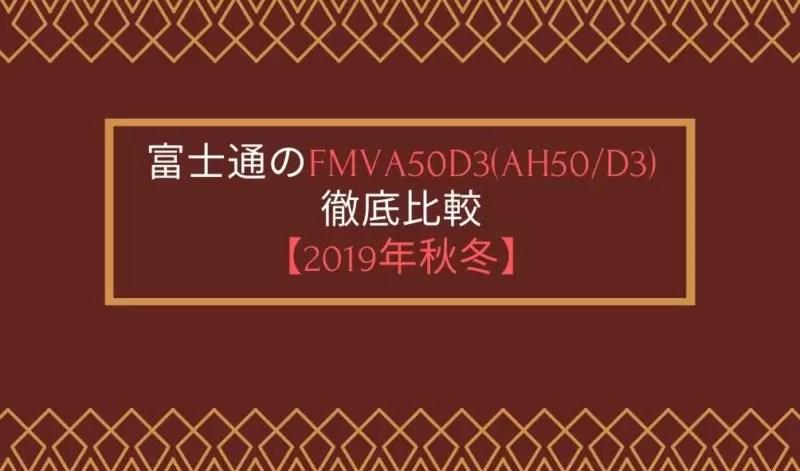 富士通のFMVA50D3(AH50_D3)徹底比較【2019年秋冬】