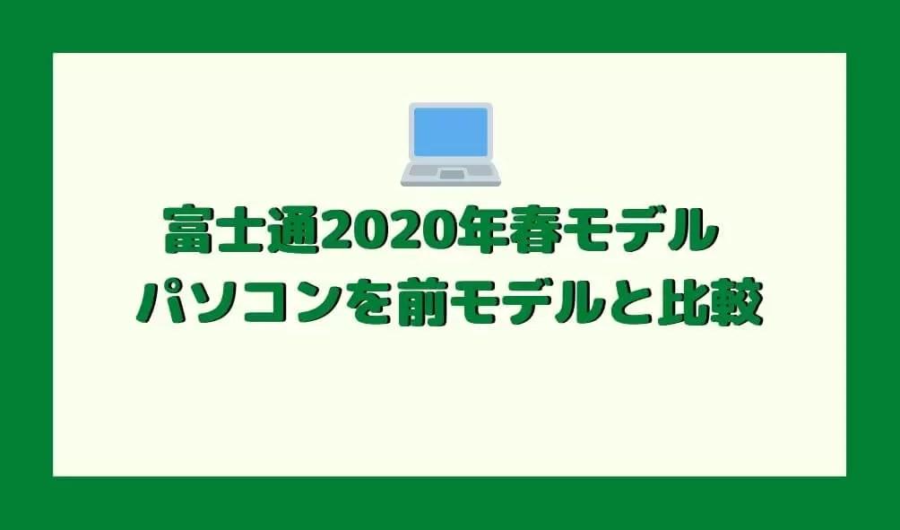 富士通2020年春モデル パソコンを前モデルと比較