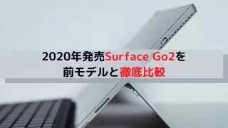 2020年発売Surface Go2を前モデルと徹底比較