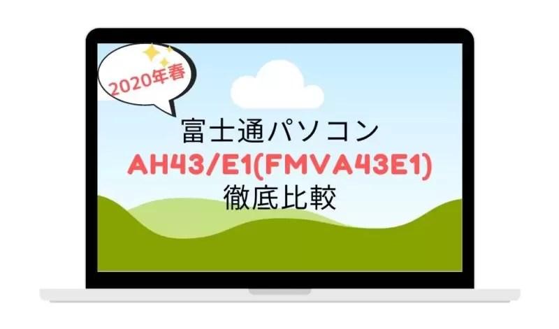富士通パソコンAH43_E1(FMVA43E1)徹底比較