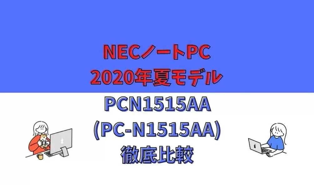 NECのPCN1515AA(PC-N1515AA)徹底比較