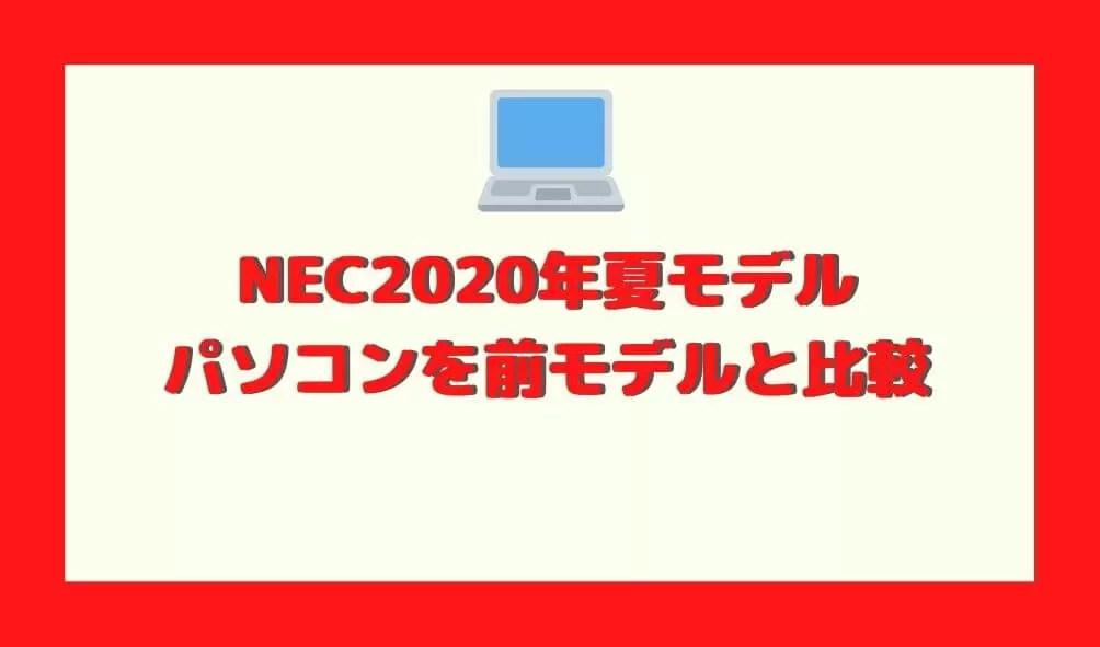 NEC2020年夏モデルパソコンを前モデルと比較