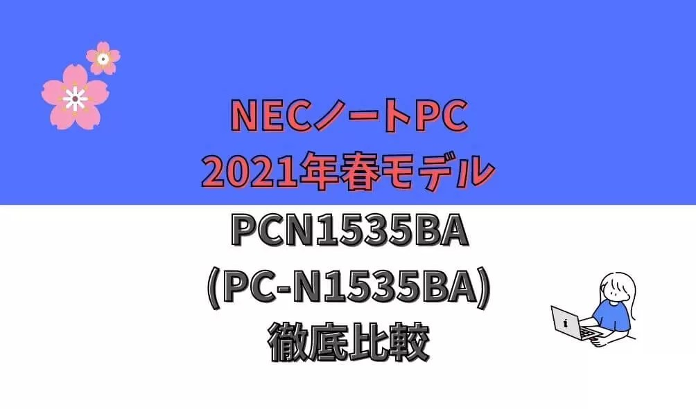 pcn1535ba
