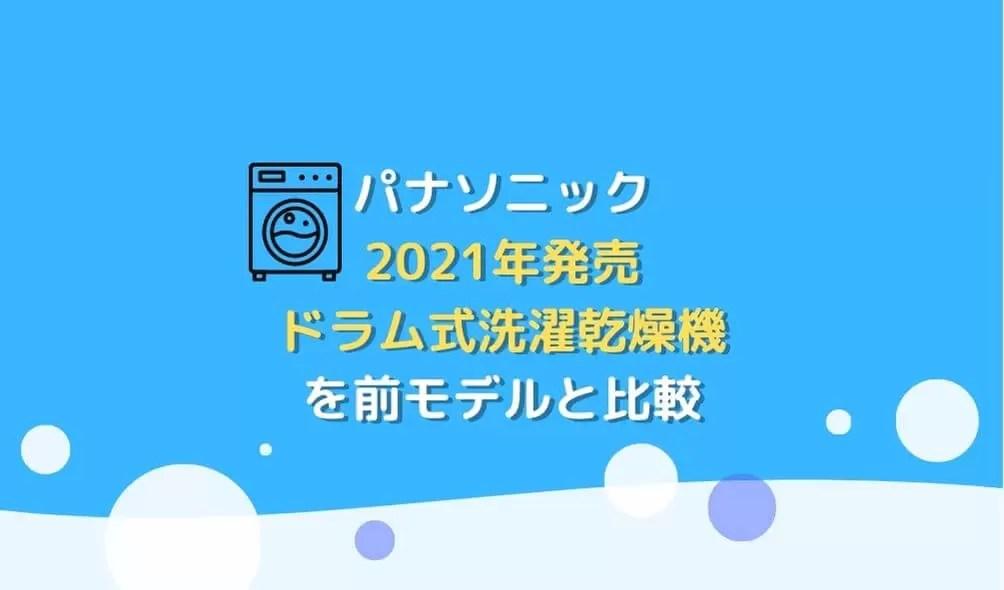 パナソニック 2021年発売 ドラム式洗濯乾燥機 を前モデルと比較