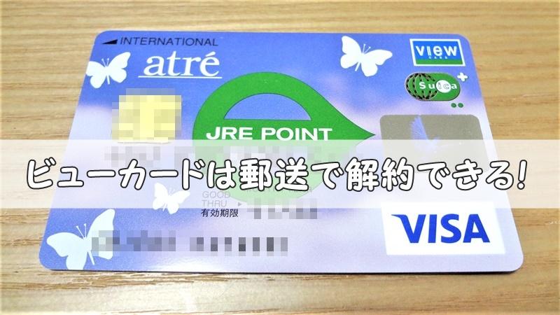アトレビューカードJRECARD解約退会郵送年会費電話営業時間クレジットカード