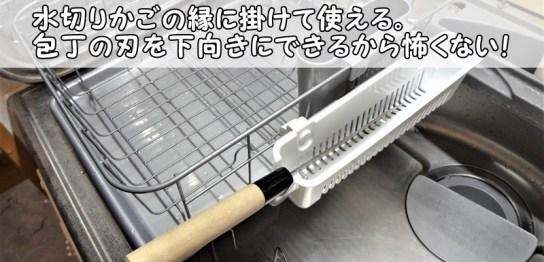 セリア包丁用水切り100均フックかご掛けるタイプ菜箸ペットボトルキャップ