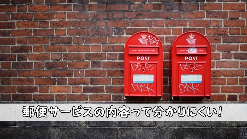 クリックポストレターパックライトゆうメールスマートレター郵便料金比較違いサイズ