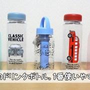 ダイソー冷んやり水筒100均ドリンクボトルプラスチック400ml保冷携帯プラスチック