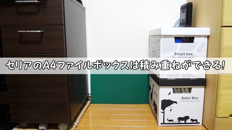 セリアA4フラットファイル用スマートボックス100均収納紙箱ストレージ