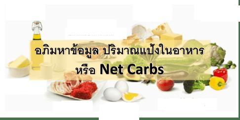 ข้อมูล ปริมาณแป้ง ในอาหาร Net carbs