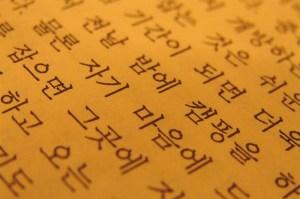 La littérature Coréenne traduite en Français