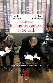 Introduction à la littérature coréenne du XXè siècle