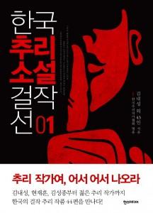 Anthologie de nouvelles policières publiée par le centre