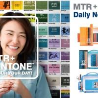 #香港 #AlreadyTomorrowInHongKong | #MTRHongKong #港鐵 #August2021 | #MTR + #PANTONE™ your everyday #DailyNecessities that colour your day..