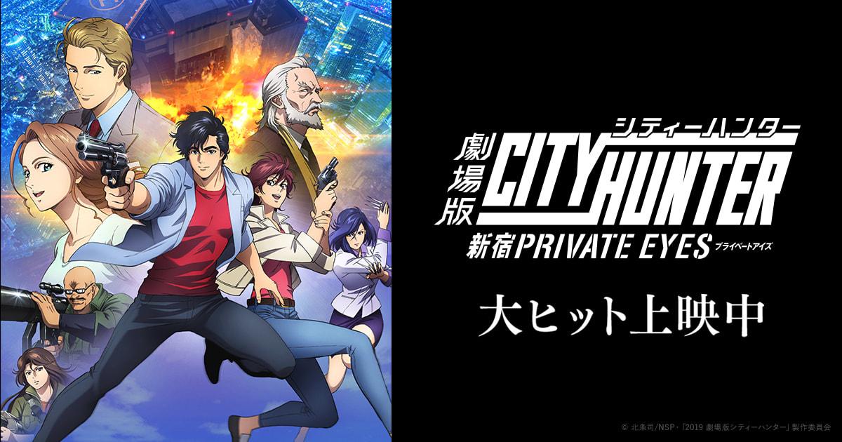 《城市獵人-新宿PRIVATE EYES》正牌再臨! - LUPO ALL COMMENT 陸坡雜談