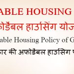 affordable housing gurgaon banner