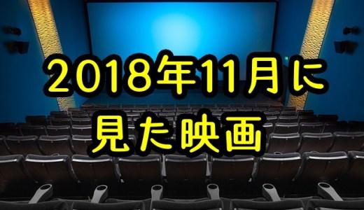 2018年11月にAmazonプライムで観た映画作品・感想紹介[アマゾン無料作品]