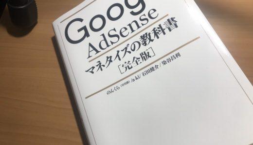 【レビュー】GoogleAdsense マネタイズの教科書