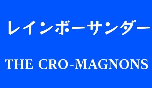 【アルバムレビュー】レインボーサンダー/ザ・クロマニヨンズ
