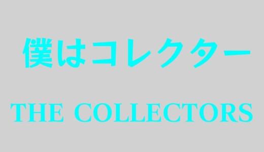 【アルバムレビュー】僕はコレクター/THE COLLECTORS