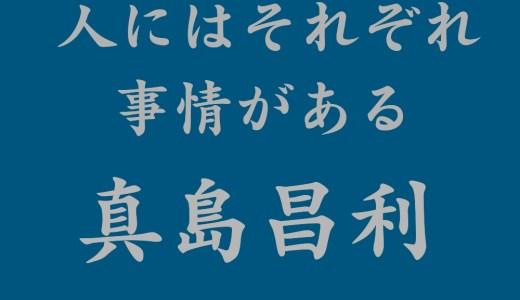 【アルバムレビュー】人にはそれぞれ事情がある/真島昌利