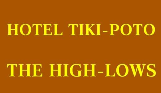 【アルバムレビュー】HOTEL TIKI-POTO/THE HIGH-LOWS