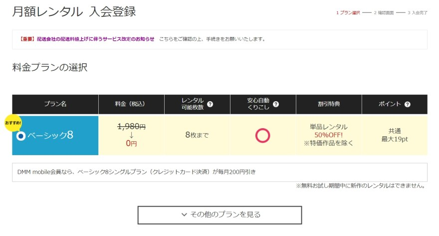 DMM月額DVDレンタル、会員登録④