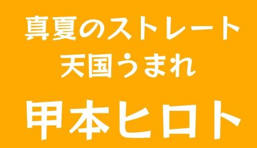 【レビュー】真夏のストレート・天国うまれ/甲本ヒロト