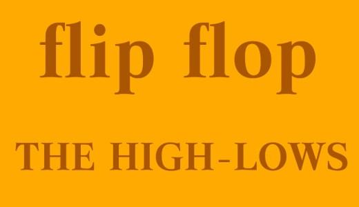 【アルバムレビュー】flip flop/THE HIGH-LOWS