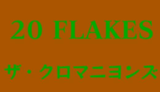 【アルバムレビュー】20 FLAKES 〜Coupling Collection〜/ザ・クロマニヨンズ