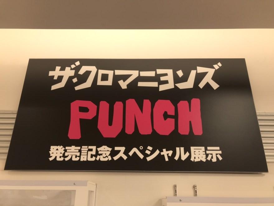『PUNCH』発売キャンペーン「ザ・クロマニヨンズアートワーク展示」