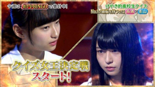 KEYABINGO!3 #7 2017年08月28日 動画 170828 けやき坂46「クイズ王決定戦!」