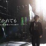 欅坂46SHOW! 動画あり 5thシングル『風に吹かれても』収録曲初披露! 10/21