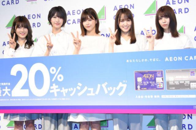 欅坂46がイオンカードとコラボ!CMや写真が素敵だと話題に!