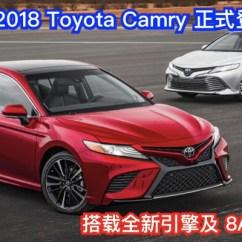 All New Camry 2018 Malaysia Harga Yaris Trd 全新一代toyota 正式发布 搭载全新引擎及8at 变速箱 Keyauto My