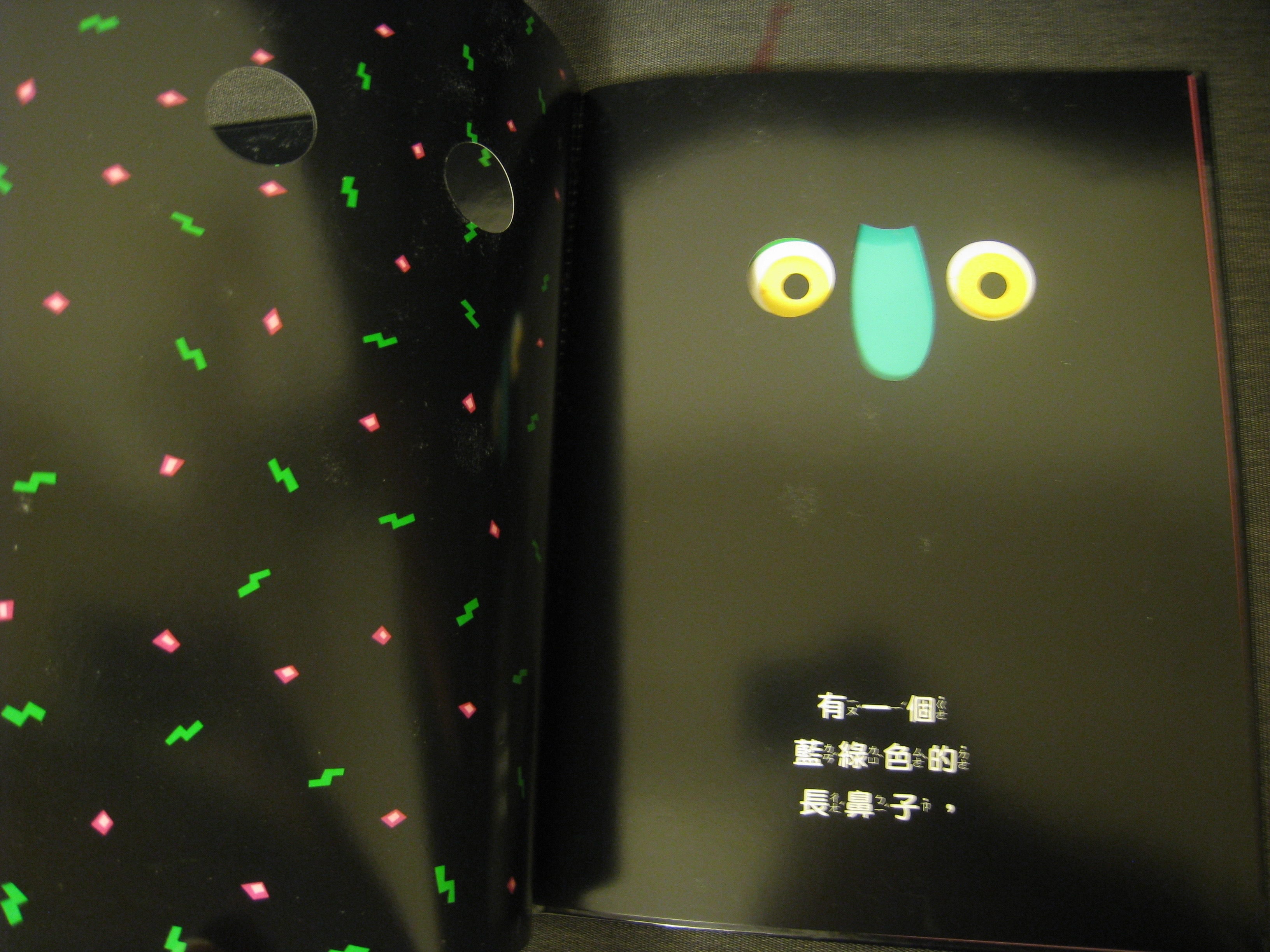 顏色洞洞書 — 走開,綠色大怪物 | 大鑰匙的天地