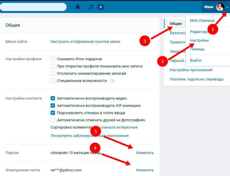 Obținerea unui token vk. Cum se obține access_token VKontakte