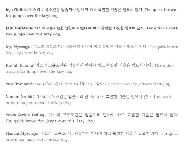 korean-webfonts
