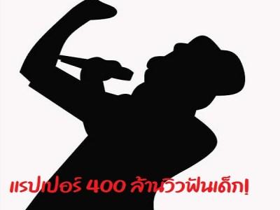 เกาะกระแสโซเชียล แรปเปอร์ 400 ล้านวิวฟันเด็ก!