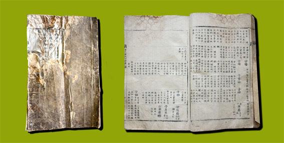 """Reliquia histórica """"Genealogía de los Ri de Toksu"""""""
