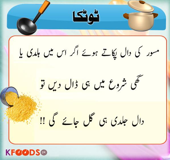 Daal Ko Glanay Ka Tarika Food Images Kfoods Com