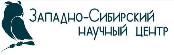 ЗапСИб научный центр