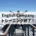 English Company トレーニング終了。3カ月の効果を報告します!TOEICは400点以上アップ!