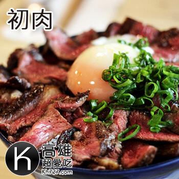 高雄楠梓美食推薦《初肉》撲滿整碗烤牛肉的日式牛排丼飯